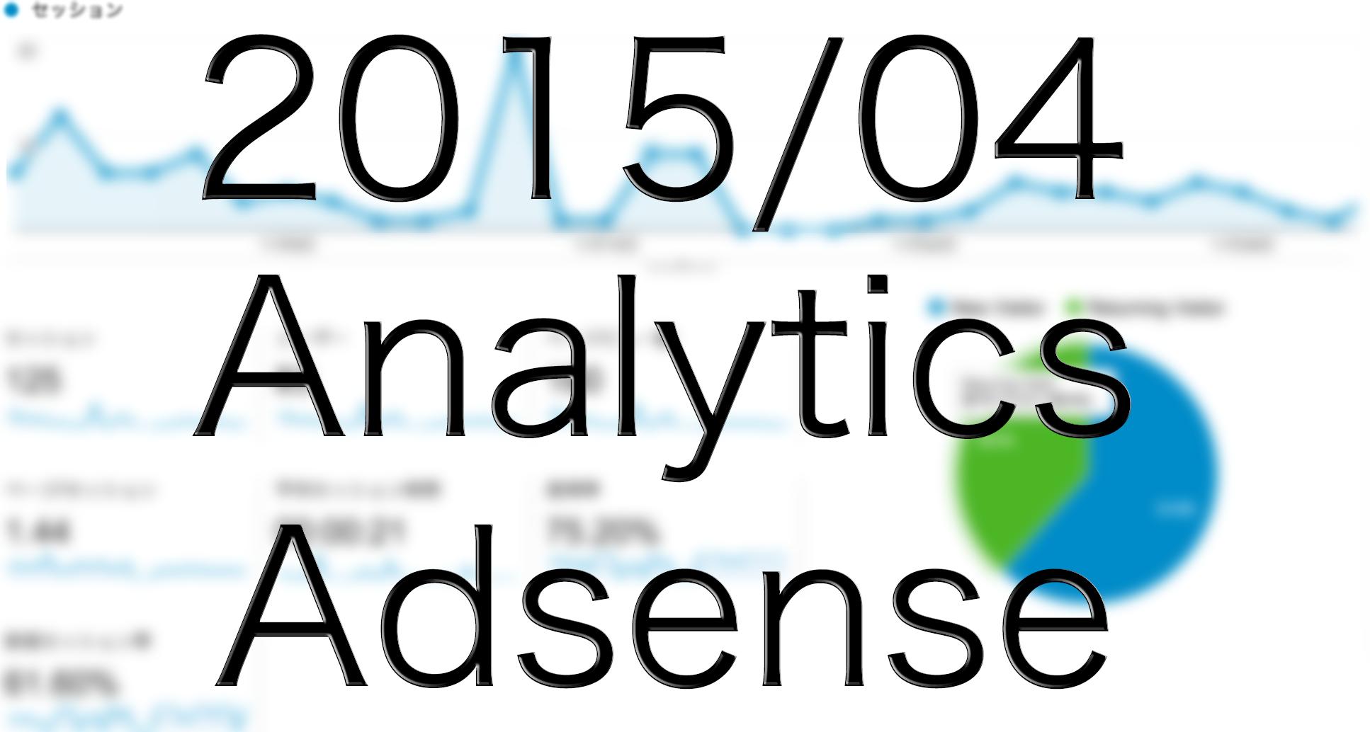 201504analytics