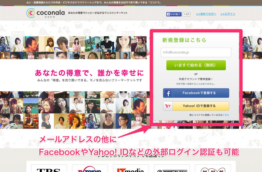 coconala_regist