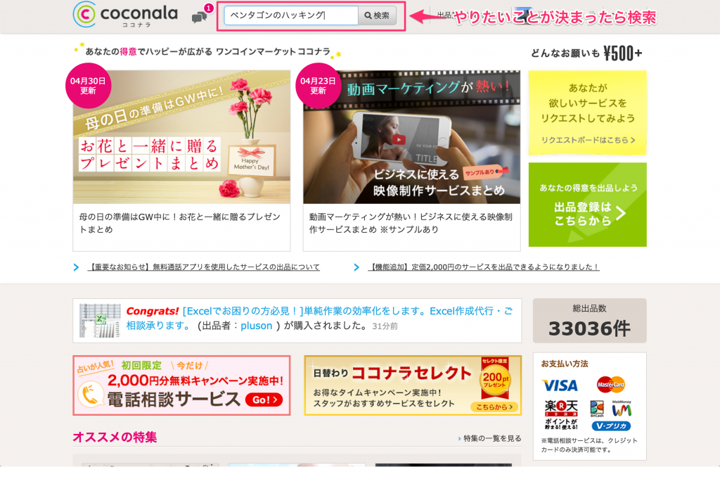 coconala_search