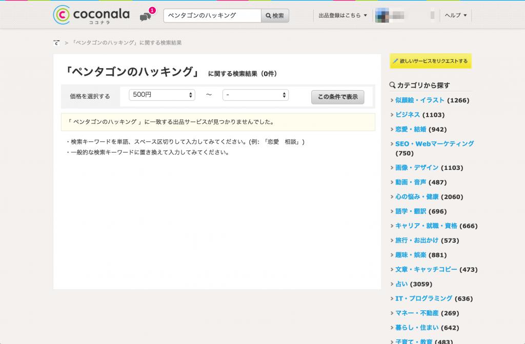 coconala_sresult