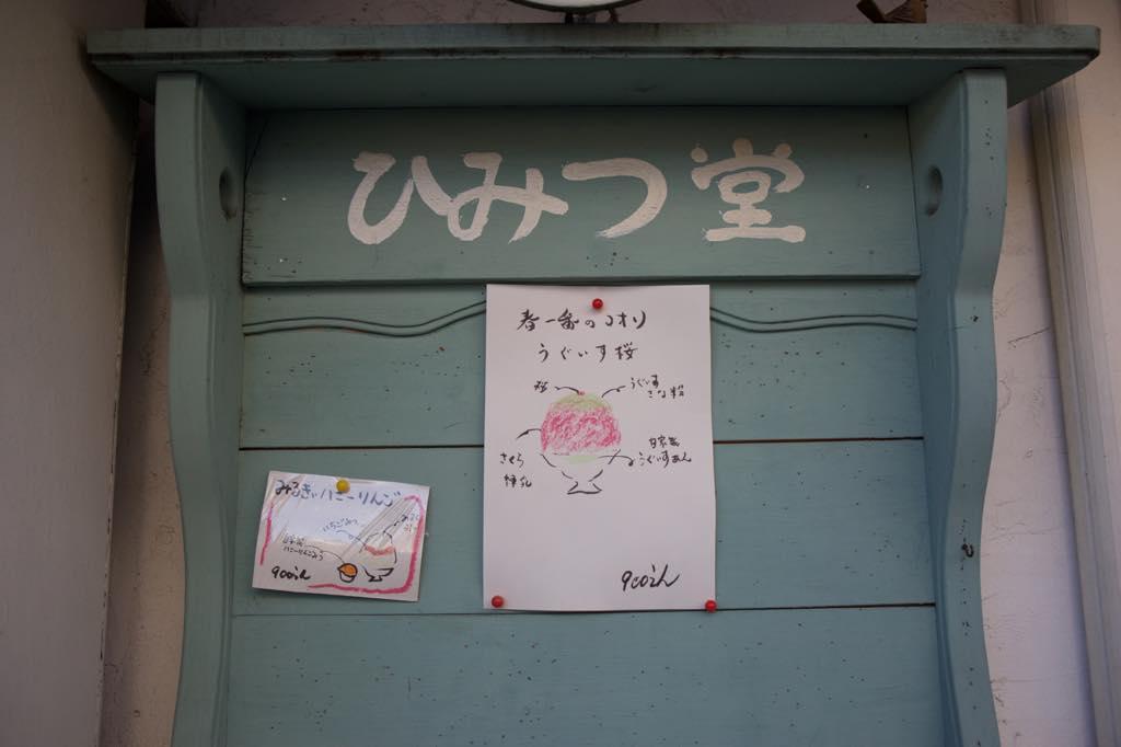 r_himitsudo_ent